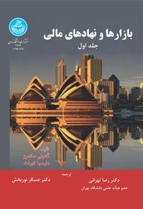 کتاب بازارها و نهادهای مالی- جلد اول
