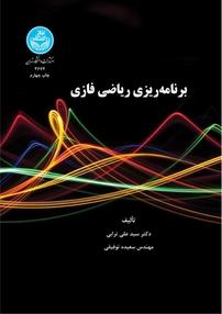 کتاب برنامهریزی ریاضی فازی