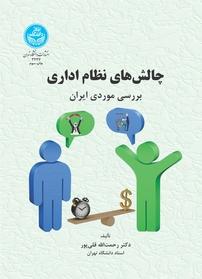 کتاب چالش نظام اداری – بررسی موردی ایران