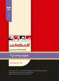 کتاب عملیات واحد ۱  و ۲  رشته مهندسی شیمی