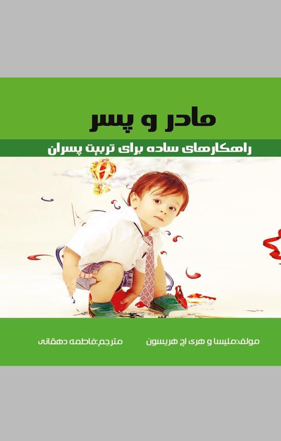 کتاب مادر و پسر