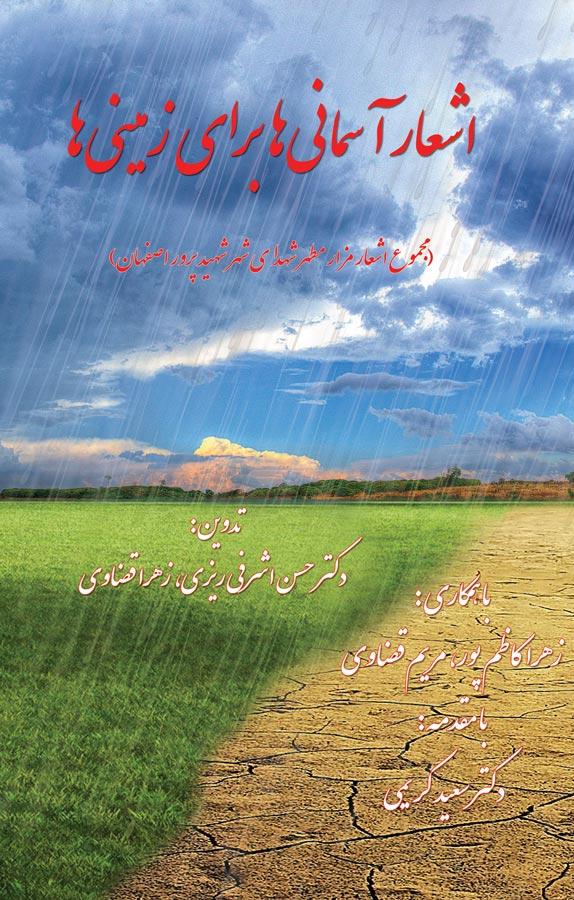 کتاب اشعار آسمانیها برای زمینیها