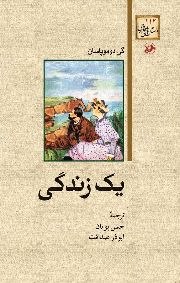 کتاب یک زندگی
