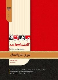 کتاب تئوری احتمال و آمار مهندسی رشته مهندسی صنایع (نسخه PDF)