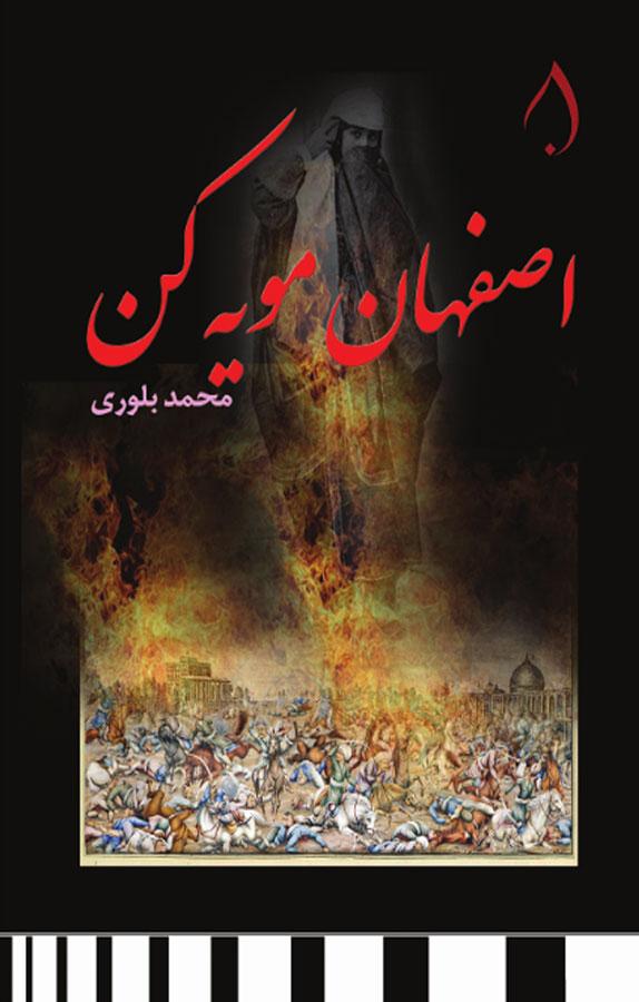 کتاب اصفهان مویه کن