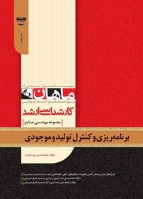 کتاب برنامهریزی وکنترل تولید و موجودیها رشته مهندسی صنایع