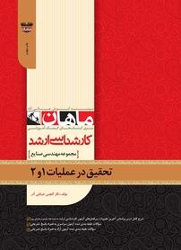 کتاب تحقیق در عملیات ۱  و ۲  رشته مهندسی صنایع