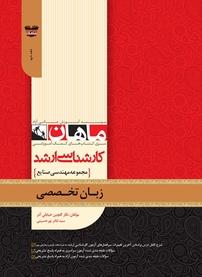کتاب زبان تخصصی رشته مهندسی صنایع
