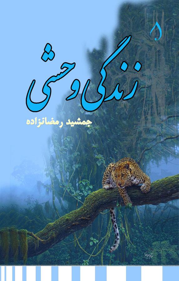 کتاب زندگی وحشی