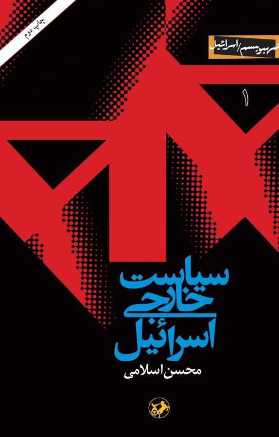کتاب سیاست خارجی اسرائیل