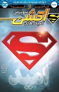کمیک سوپرمن- تاثیر آز