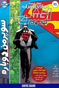 کمیک سوپرمن دوباره - بخش دوم