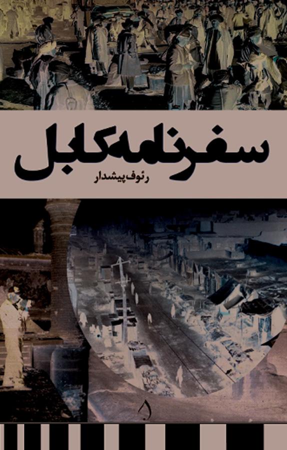 کتاب سفرنامه کابل