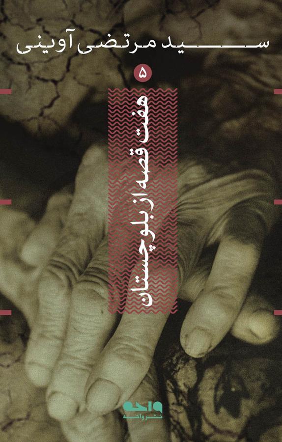 کتاب هفت قصه از بلوچستان