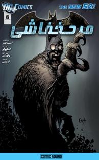 کمیک مرد خفاشی – قسمت ۶