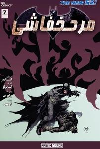 کمیک مرد خفاشی – قسمت ۷