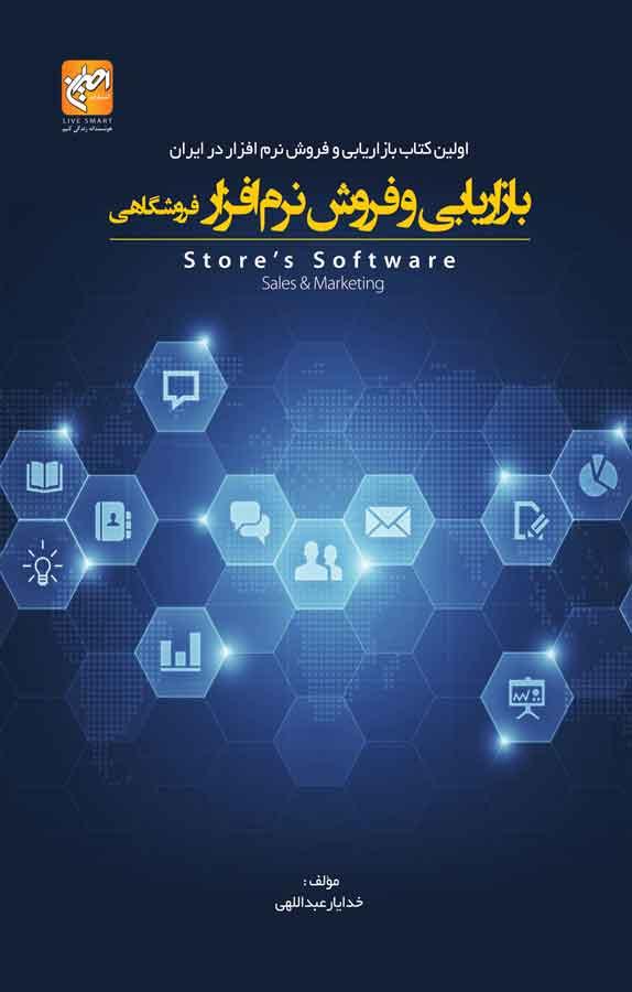 کتاب بازاریابی و فروش نرم افزار فروشگاهی