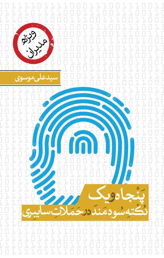 کتاب ۵۱  نکته سودمند در حملات سایبری