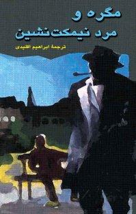 کتاب مگره و مرد نيمكتنشين