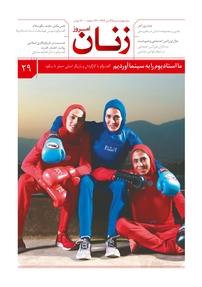 ماهنامه زنان امروز شماره ۲۹ (نسخه PDF)