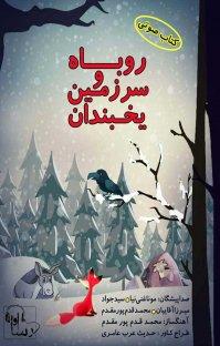 کتاب صوتی روباه و سرزمین یخبندان
