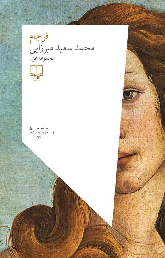 کتاب فرجام
