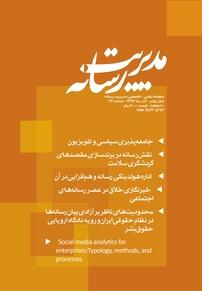 مجله ماهنامه علمی تخصصی مدیریت رسانه شماره ۳۶