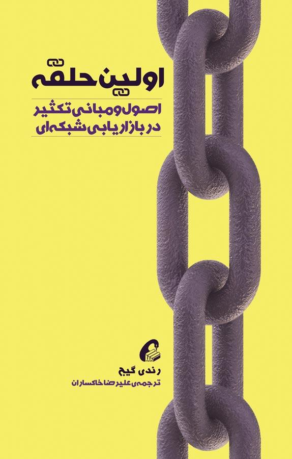 کتاب اولین حلقه