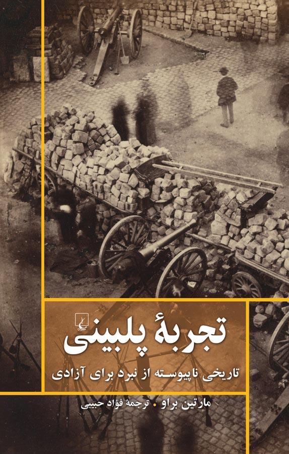 تجربه پلبینی: تاریخی ناپیوسته از نبرد برای آزادی