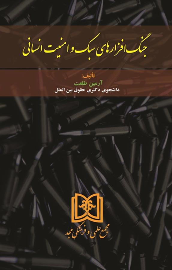 کتاب جنگافزارهای سبک و امنیت انسانی
