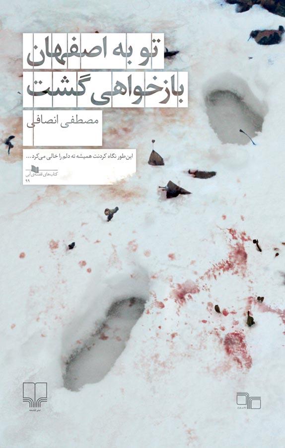 کتاب تو به اصفهان بازخواهی گشت