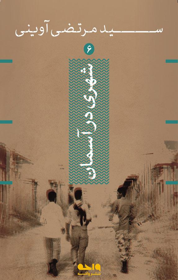 کتاب شهری در آسمان