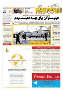 مجله هفتهنامه اقتصاد برتر شماره ۲۴۸