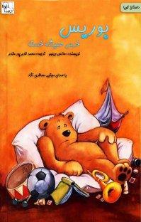 کتاب صوتی بوریس خرس همیشه خسته