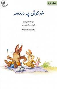 کتاب صوتی خرگوش پردردسر