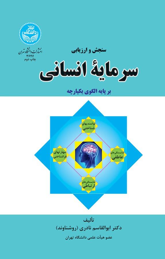 کتاب سنجش و ارزیابی سرمایۀ انسانی بر پایۀ الگوی یکپارچه