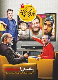 ماهنامه نزدیک – شماره ۳ (نسخه PDF)