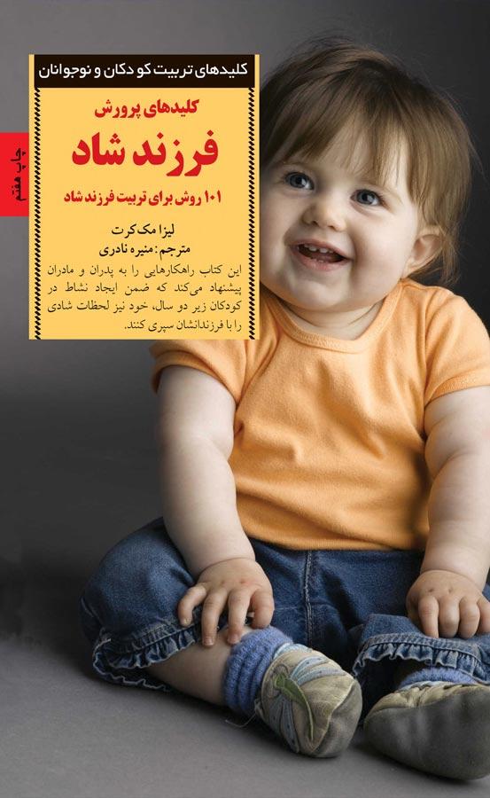 کتاب کلیدهای پرورش فرزند شاد