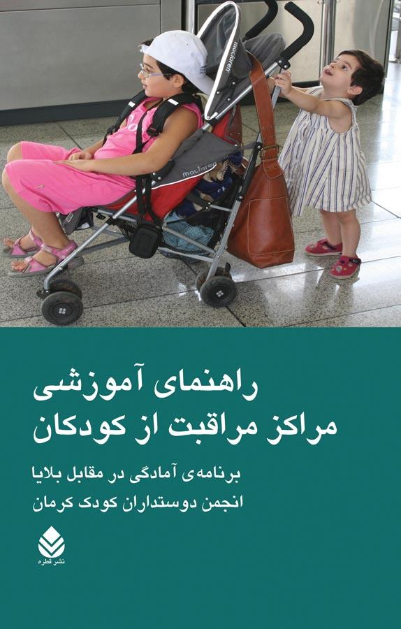 کتاب راهنمای آموزشی مراکز مراقبت از کودکان