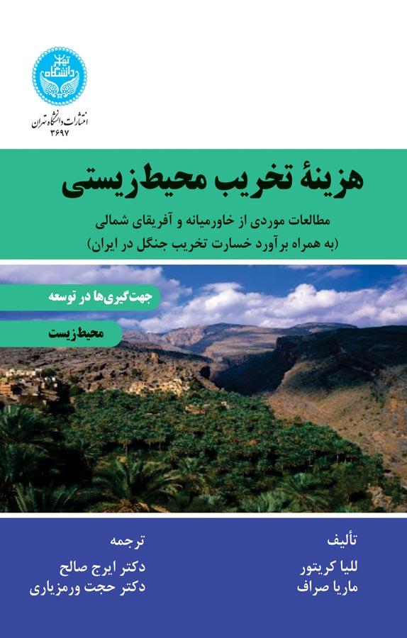 کتاب هزینه تخریب محیط زیستی