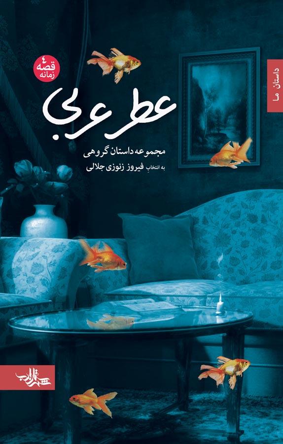 کتاب عطر عربی
