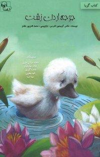کتاب صوتی جوجه اردک زشت