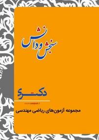 کتاب مجموعه آزمونهای ریاضی مهندسی - مکانیک - ارتباطات