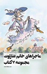 مجموعه ۷ کتاب ماجراهای خانم شارلوت (نسخه PDF)