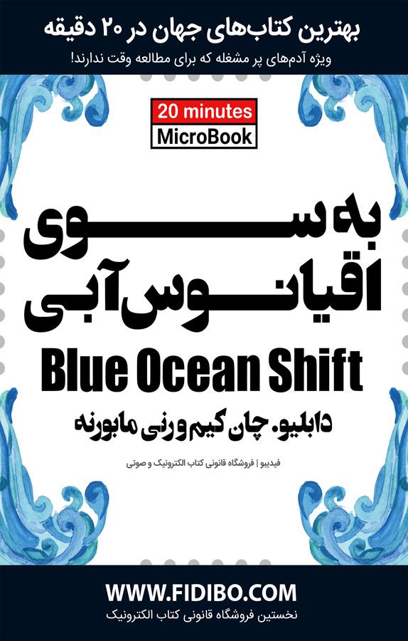 میکروبوک به سوی اقیانوس آبی