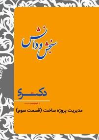 کتاب مدیریت پروژه ساخت