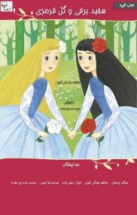 کتاب صوتی سفیدبرفی و گل قرمزی