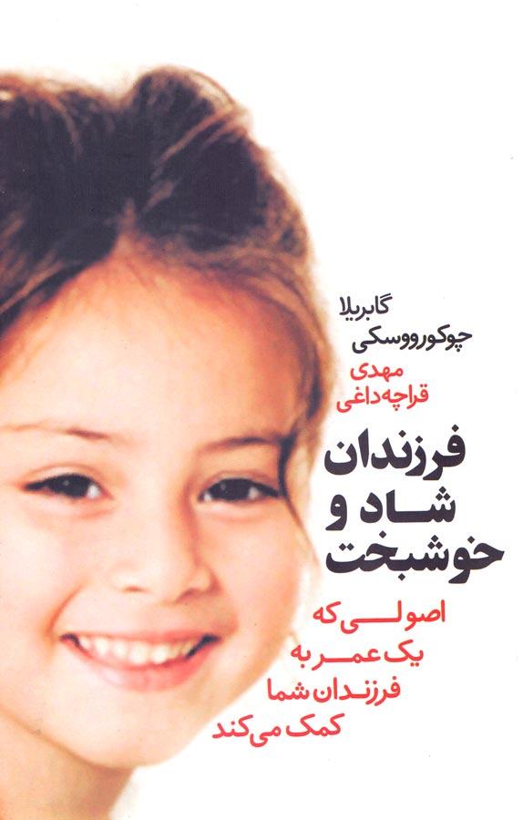 کتاب فرزندان شاد و خوشبخت