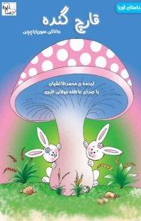 کتاب صوتی قارچ گنده