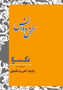 ژنتیک کمی و تکمیلی - رزاعت اصلاح (نسخه PDF)